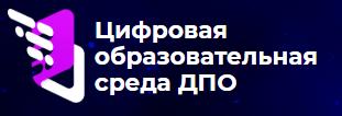 dppo edu ru